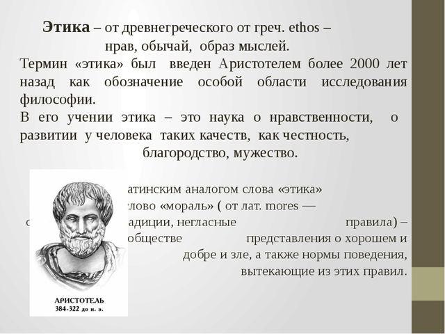 Этика – от древнегреческого от греч. ethos – нрав, обычай, образ мыслей. Тер...