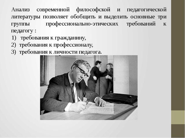 Анализ современной философской и педагогической литературы позволяет обобщить...