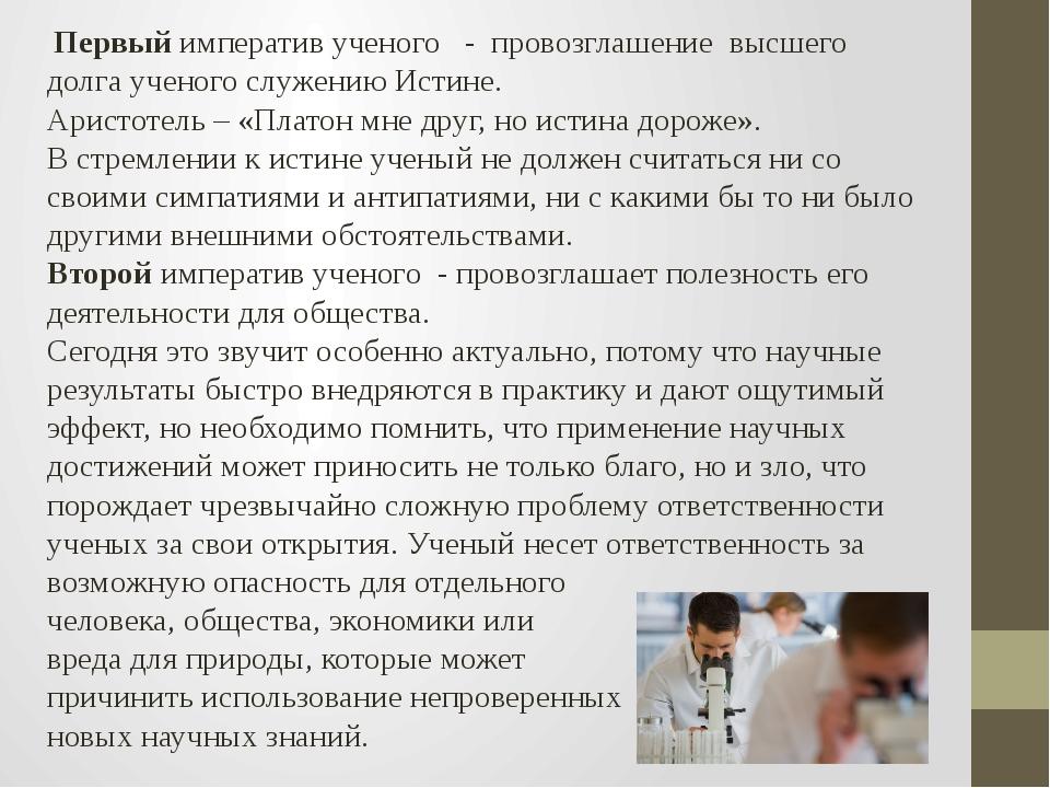 Первый императив ученого - провозглашение высшего долга ученого служению Ист...