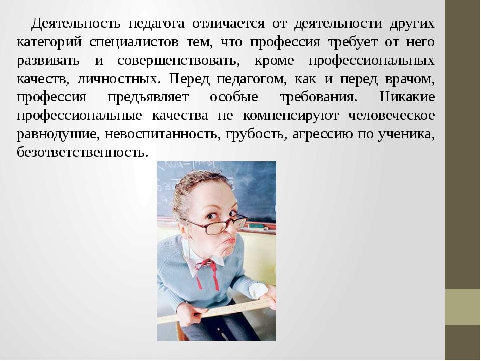 Деятельность педагога отличается от деятельности других категорий специалист...