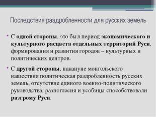 Последствия раздробленности для русских земель С одной стороны, это был перио