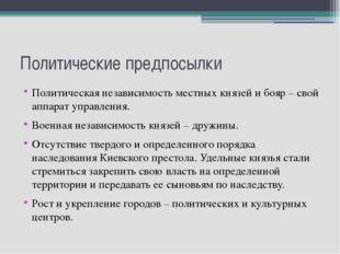 Политические предпосылки Политическая независимость местных князей и бояр – с