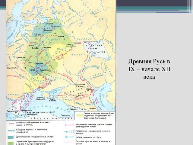 Древняя Русь в IX – начале XII века