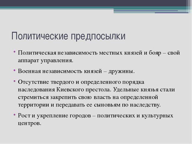 Политические предпосылки Политическая независимость местных князей и бояр – с...