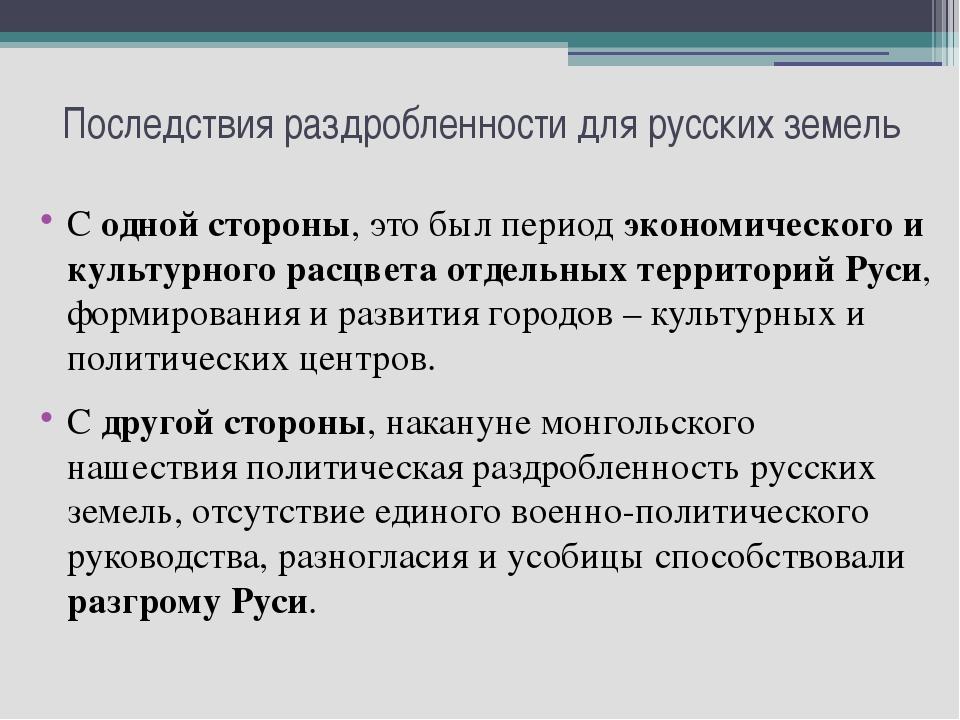Последствия раздробленности для русских земель С одной стороны, это был перио...