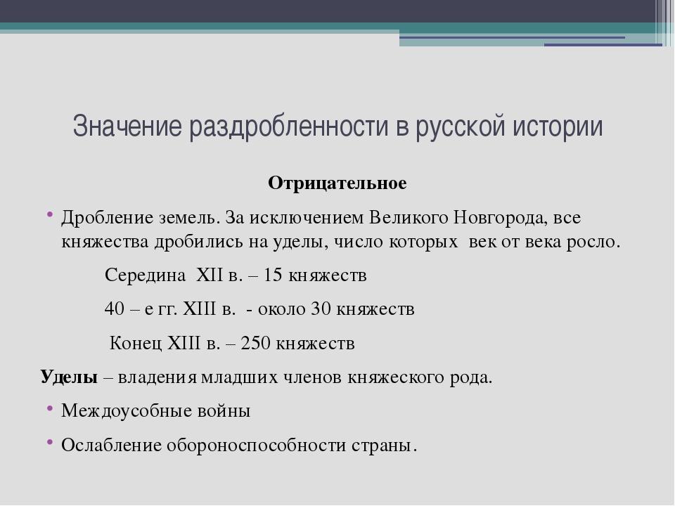 Значение раздробленности в русской истории Отрицательное Дробление земель. За...