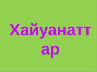Хайуанаттар