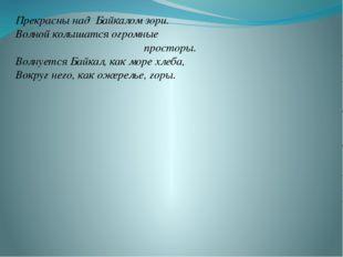 Прекрасны над Байкалом зори. Волной колышатся огромные просторы. Волнуется Б