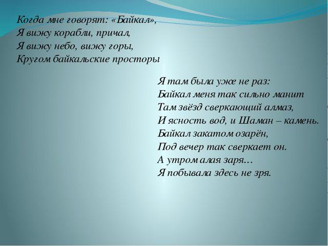 Когда мне говорят: «Байкал», Я вижу корабли, причал, Я вижу небо, вижу горы,...
