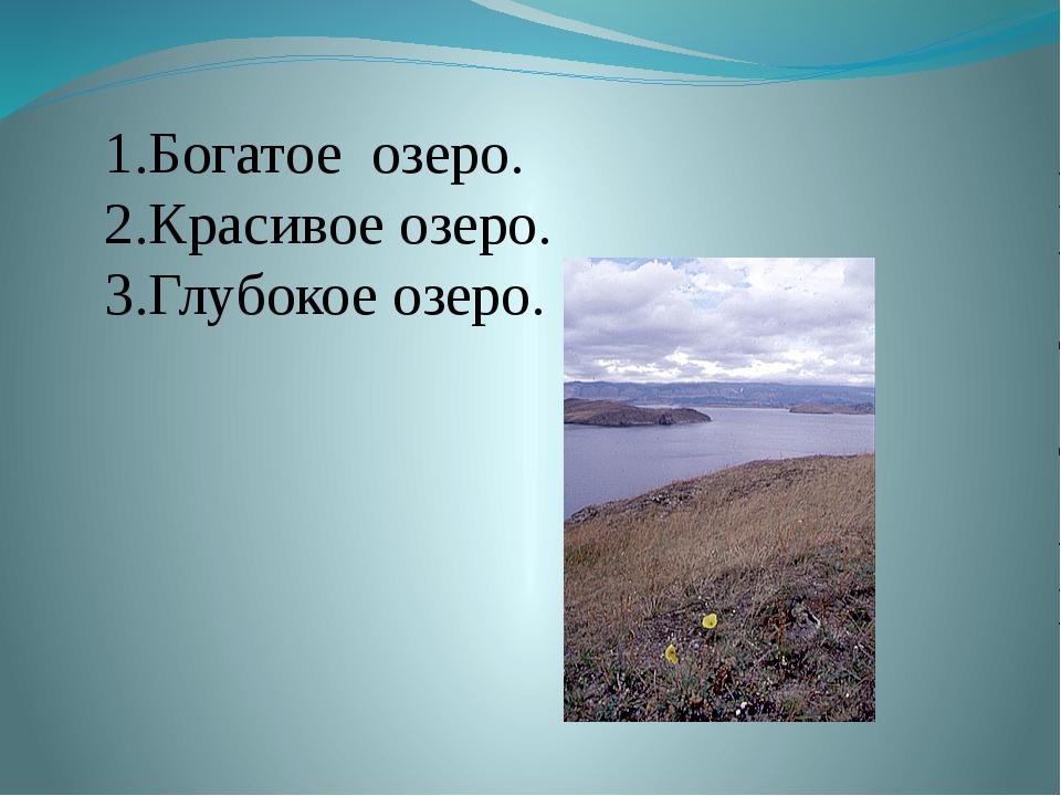 Богатое озеро. Красивое озеро. Глубокое озеро.