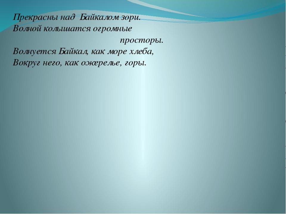 Прекрасны над Байкалом зори. Волной колышатся огромные просторы. Волнуется Б...