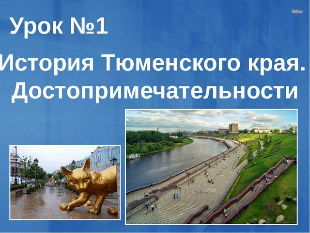 Урок №1 История Тюменского края. Достопримечательности