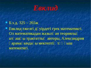 Евклид Б.э.д. 325 – 265ж Евклид ежелгі дәуірдегі грек математикгі. Ол математ