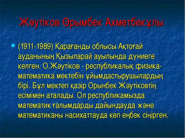 Жәутіков Өрымбек Ахметбекұлы (1911-1989) Қарағанды облысы Ақтоғай ауданының Қ...