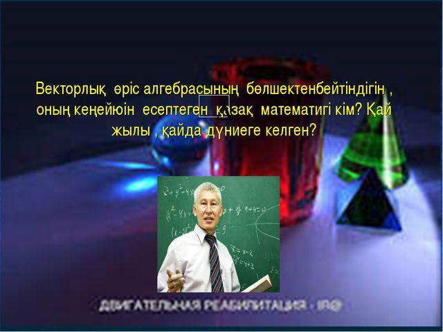 Векторлық өріс алгебрасының бөлшектенбейтіндігін , оның кеңейюін есептеген қа...