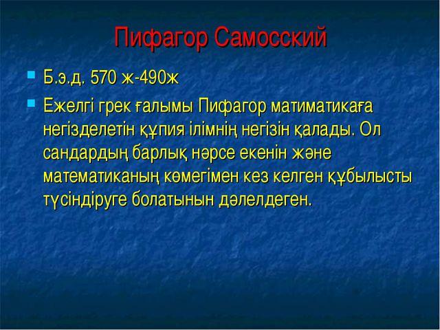 Пифагор Самосский Б.э.д. 570 ж-490ж Ежелгі грек ғалымы Пифагор матиматикаға н...