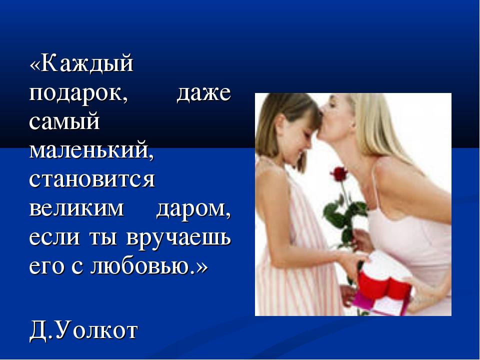 «Каждый подарок, даже самый маленький, становится великим даром, если ты вруч...