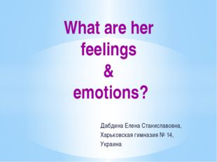 What are her feelings & emotions? Дабдина Елена Станиславовна, Харьковская ги