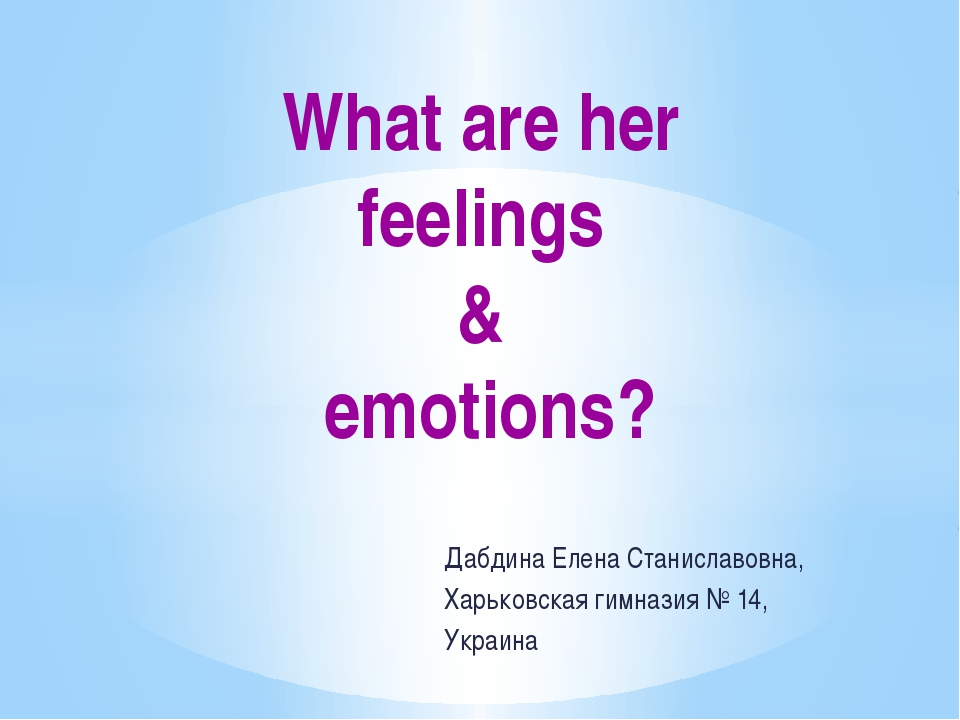 What are her feelings & emotions? Дабдина Елена Станиславовна, Харьковская ги...
