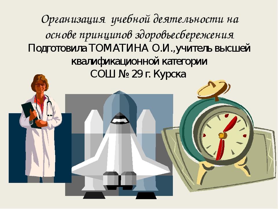 Организация учебной деятельности на основе принципов здоровьесбережения Подго...