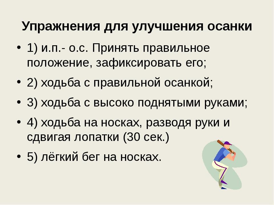 Упражнения для улучшения осанки 1) и.п.- о.с. Принять правильное положение, з...