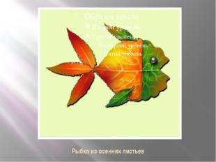 Рыбка из осенних листьев