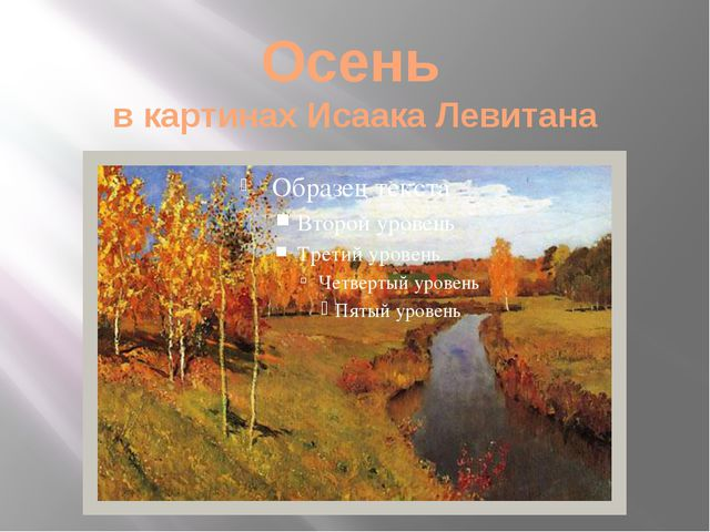 Осень в картинах Исаака Левитана