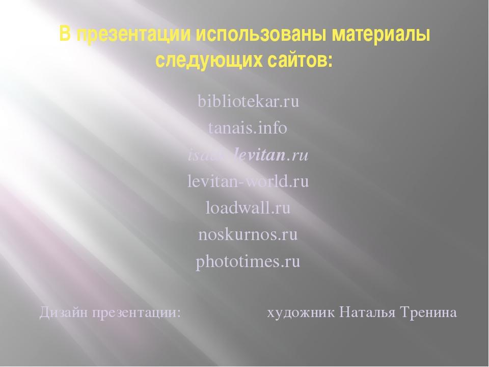 В презентации использованы материалы следующих сайтов: bibliotekar.ru tanais....