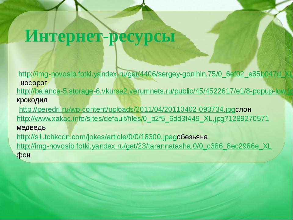 http://img-novosib.fotki.yandex.ru/get/4406/sergey-gonihin.75/0_6ef02_e85b047...