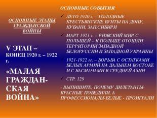 ОСНОВНЫЕ ЭТАПЫ ГРАЖДАНСКОЙ ВОЙНЫ ОСНОВНЫЕ СОБЫТИЯ: ЛЕТО 1920 г. – ГОЛОДНЫЕ КР
