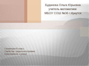 Геометрия 8 класс Свойства параллелограмма (приложения к уроку) Буданова Ольг