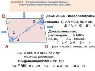 Свойство 1. В параллелограмме противоположные стороны равны и противоположные