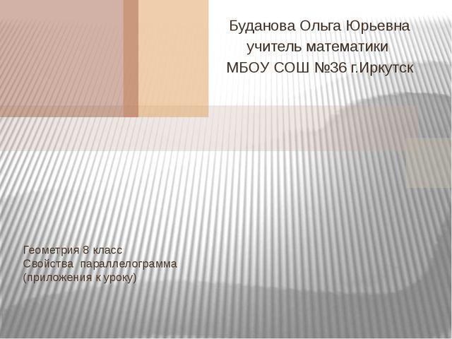 Геометрия 8 класс Свойства параллелограмма (приложения к уроку) Буданова Ольг...