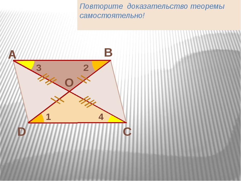 В А С D 1 2 3 4 O Повторите доказательство теоремы самостоятельно!