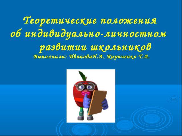 Теоретические положения об индивидуально-личностном развитии школьников Выпол...