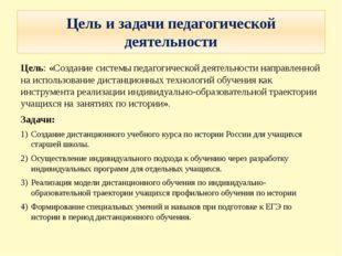 Цель и задачи педагогической деятельности Цель: «Создание системы педагогичес