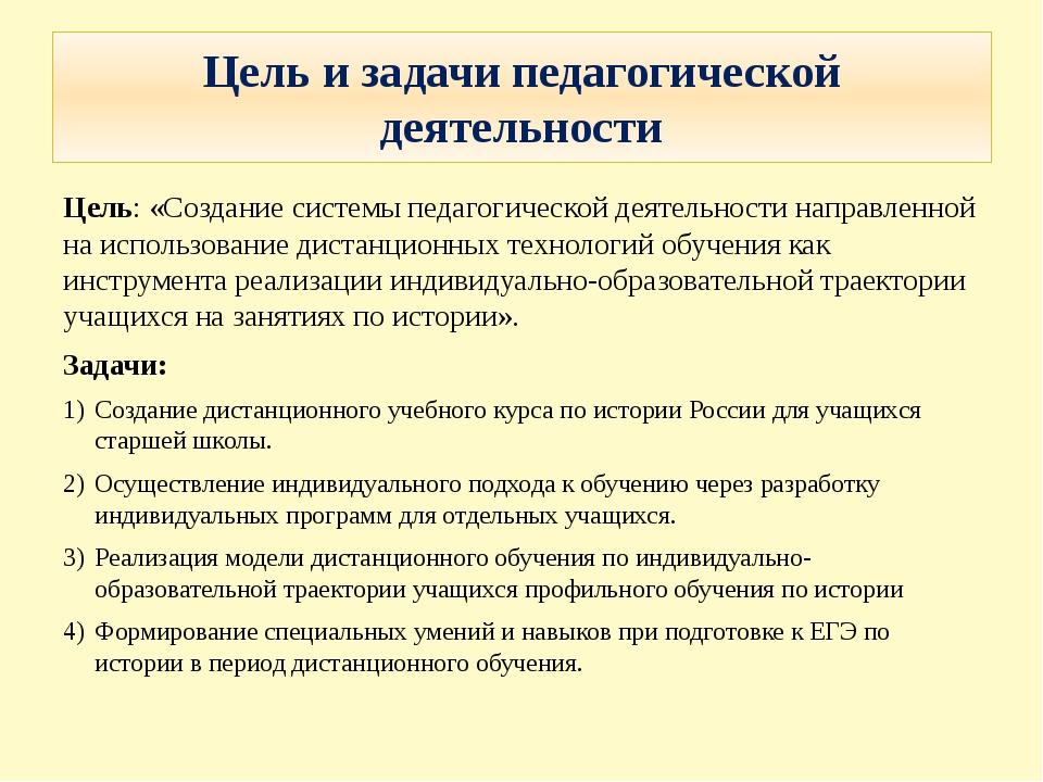 Цель и задачи педагогической деятельности Цель: «Создание системы педагогичес...
