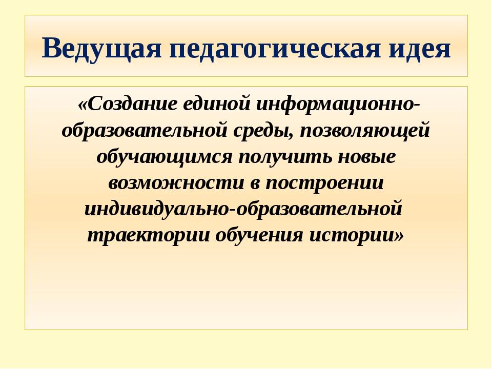 Ведущая педагогическая идея «Создание единой информационно-образовательной ср...