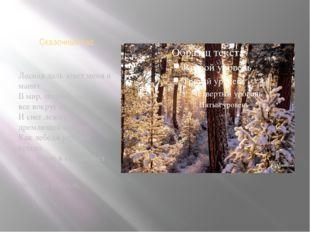 Сказочный лес Лесная даль зовет меня и манит В мир, полный грез, где все вокр