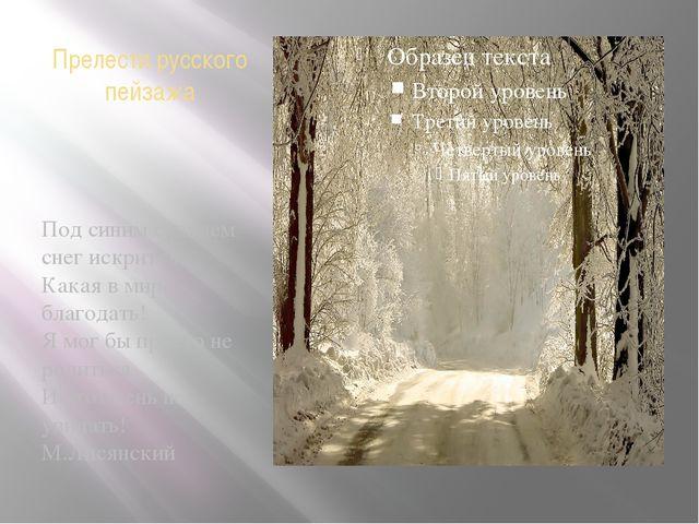 Прелести русского пейзажа Под синим солнцем снег искрится. Какая в мире благо...