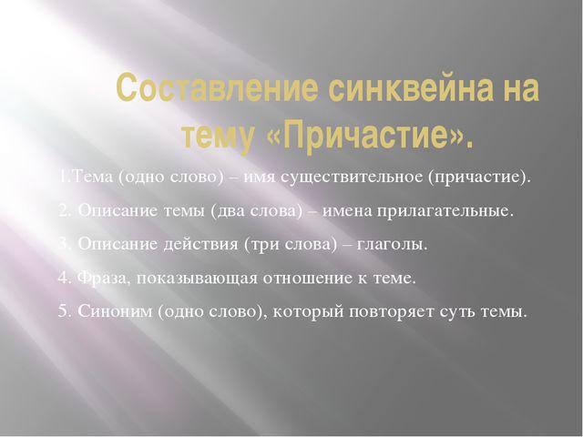 Составление синквейна на тему «Причастие». 1.Тема (одно слово) – имя существи...