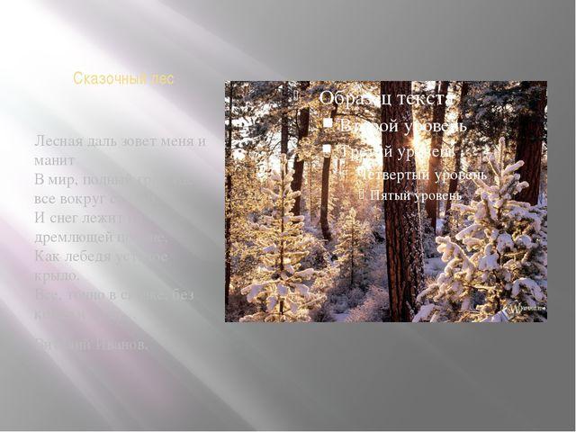 Сказочный лес Лесная даль зовет меня и манит В мир, полный грез, где все вокр...