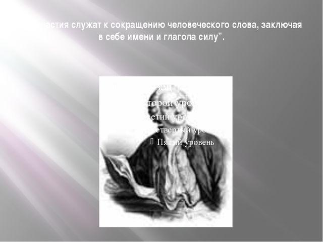 """""""Причастия служат к сокращению человеческого слова, заключая в себе имени и г..."""