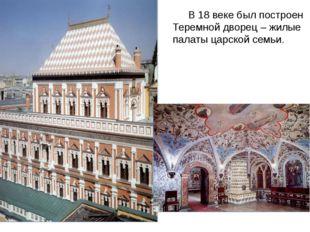 В 18 веке был построен Теремной дворец – жилые палаты царской семьи.