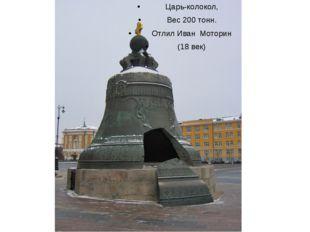 Царь-колокол, Вес 200 тонн. Отлил Иван Моторин (18 век)