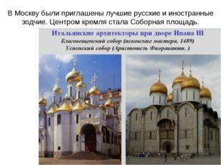 В Москву были приглашены лучшие русские и иностранные зодчие. Центром кремля