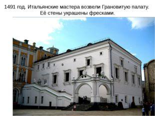 1491 год. Итальянские мастера возвели Грановитую палату. Её стены украшены фр