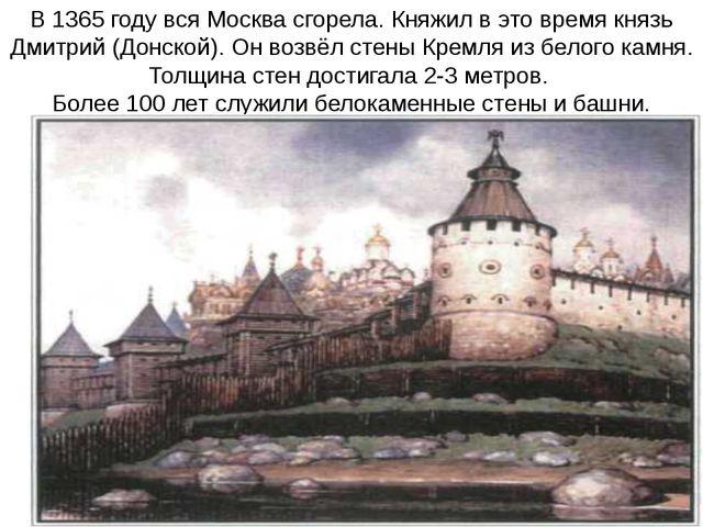 В 1365 году вся Москва сгорела. Княжил в это время князь Дмитрий (Донской). О...