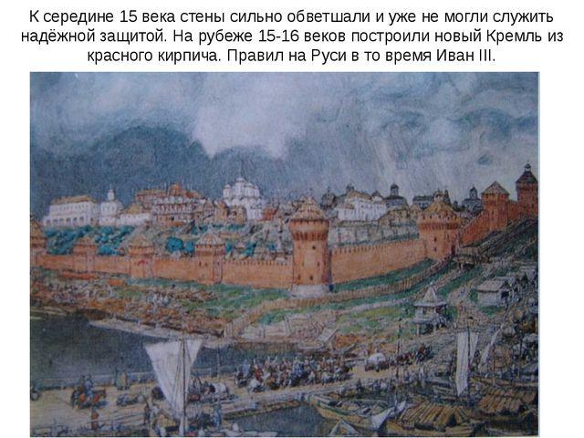 К середине 15 века стены сильно обветшали и уже не могли служить надёжной защ...