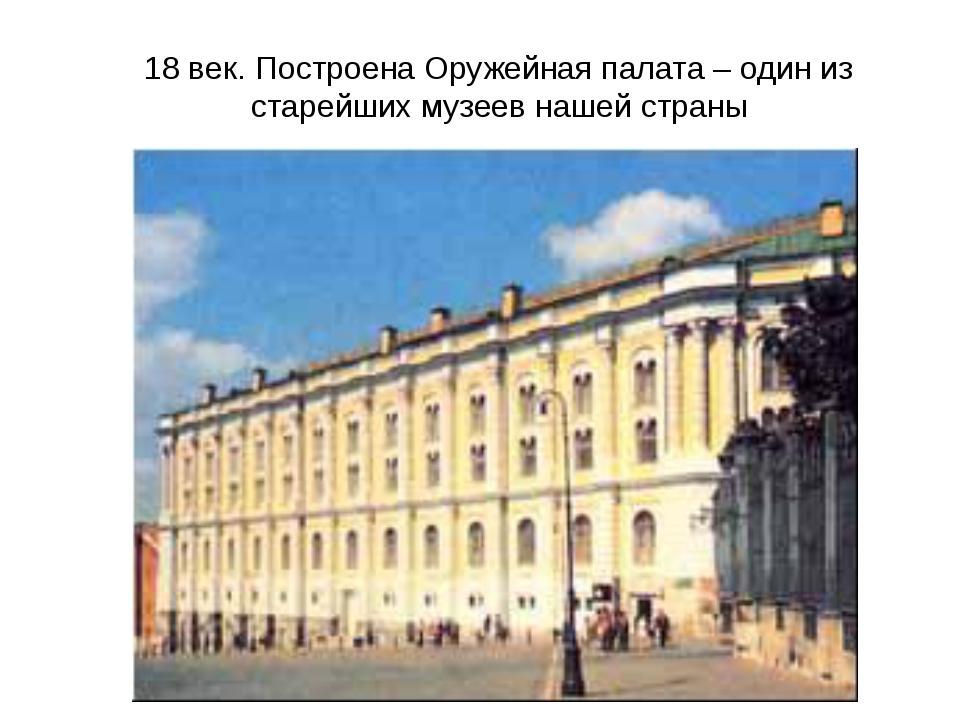 18 век. Построена Оружейная палата – один из старейших музеев нашей страны